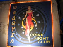 Scarlette Strip Club Chania Medusa