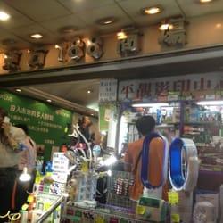Joy Gift Shop Mong Kok Hong Kong Sex Shops