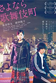 Wishing Hotels Girls Love Shinobu Tokyo